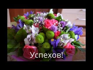 Иришка поздравляю с днем рождения Это для тебя
