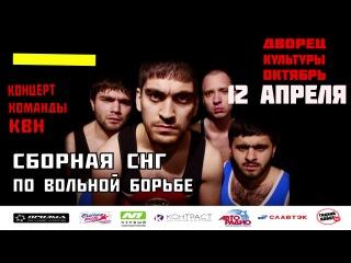 Концерт Команды КВН Сборная СНГ по вольной борьбе