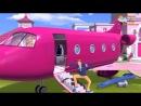Жизнь в доме мечты Барби.44 серия