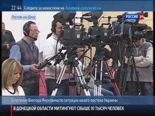 Заявление Виктора Януковича по ситуации на юго-востоке Украины. Добро пожаловать в ЕС.