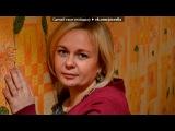 «Семья!!!» под музыку Алла Пугачева - Прости, поверь, и я тебе открою дверь, мне нужна моя родная семья: дочка, мама, ты и я... . Picrolla
