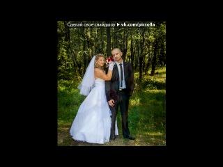 Мой самый незабываемый день под музыку Неизвестный исполнитель романтичная свадебная музыка для первого танца тамады свадьбы свадебногог клипа для свадебного банкета танцев свадебного лимузина Музыка для DJ на свадьбу свадебный вальс марш медляк Романтика ♥ Picrolla