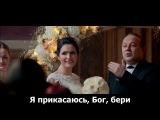 Женя Тополь - Острые ножи (субтитры)