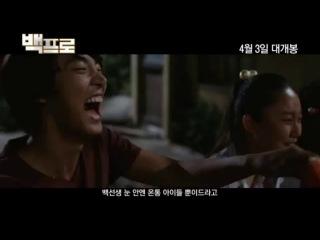 Мистер совершенство / Mr. Perfect / 백프로 2014 трейлер