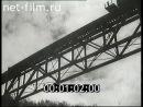 Сахалинская железная дорога. Лето 1955-59гг