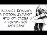 «С моей стены» под музыку •••Инфинити - Летний дождь за моим окном, Помню, как были мы вдвоём, Нежный взгляд твоих серых глаз И поцелуй наш в первый раз. Больше не будет глупых слёз. Знаешь, что было всё невсерьёз Лето пройдёт, не остановить, А я хочу только тебя любить!. Picrolla