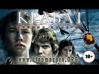 Крабат. Ученик колдуна / Krabat Carodejuv ucen (2008)