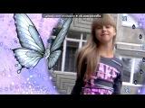 Виктория под музыку Корни и Виктория Дайнеко - С Днем рождения, Вика!. Picrolla
