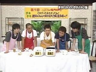 Gaki no Tsukai #667 (2003.07.20) - Absolutley Tasty 1 (Takikomi Gohan 1) ENG subbed
