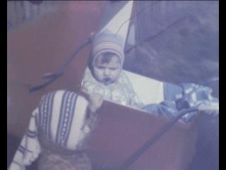 Маленький кузен и две няньки. 1985 год.
