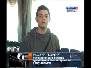 Дельфийский Волгоград 2014. Грани культуры. Ансамбль