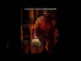 «Маски в фильмах ужасов» под музыку dj супир клубняк хит лета 2012 хит 2013 дабстеп, техно, транс, поп, шансон, гуф, стим, баста, клуб, крутая песня, слушать всем - Мего клубняк. Picrolla