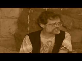 Антология Теренса Маккены - Глава 02-12 - Кто они
