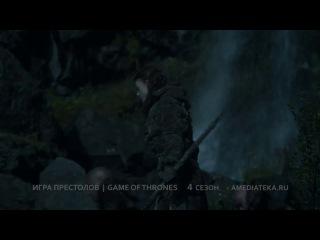 Игра Престолов / Game of Thrones.4 сезон.Русский Трейлер #2 [HD]