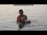 «Мой ЛЮБИМЫЕ)))))))))))))))))» под музыку David Guetta & Akon - Sexy Bitch (Radio Edit) От Vovan DFM-HUB. МУЗ НОВИНКИ, НОВИНКИ LOVE RADIO, EUROPA+, РУССКОГО РАДИО, СБОРНИКИ, АЛЬБОМЫ, САМЫЕ НОВЫЕ ФИЛЬМЫ ВЫ МОЖЕТЕ СКАЧАТЬ НА ЭТОМ ХАБЕ В ЛАНТЕ - dfm.selfip.org:411. Picrolla
