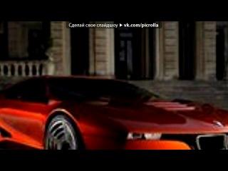 «С моей стены» под музыку ♫♪Басы в машину - Без названия. Picrolla