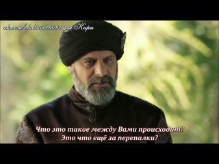 Михримах беременна! - из 134 серии, рус. суб.