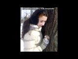 «Со стены друга» под музыку Неизвестен - Песня про нашу Анну!:). Picrolla