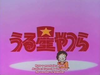 Urusei Yatsura, Lum la chica invasora - Episodio 59 (HQ / Español)