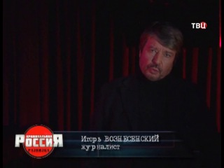 Криминальная Россия. Развязка: Глоток смерти (2014)