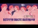 18 Встречи после полуночи ( mr. HAPPY GAY)