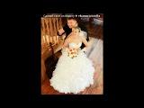 «фото» под музыку Лара Фабиан - You and I ***Первый свадебный танец***. Picrolla