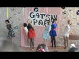 Танец Гэтсби