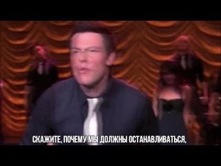 Glee Cast - Light Up the World [рус.саб]