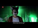 KA4KA.RU_What_Does_The_Fox_Say_-_Official_music_video__HD__-----_Ylvis_-_The_Fox__Official_music_video_HD_