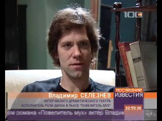 100ТВ о спектакле «Повелитель мух»