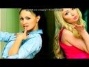«Даша и Я» под музыку Дарья Пынзарь & Евгения Феофилактова - Ай-яй-яй (Дом2). Picrolla
