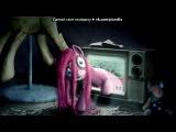 «Видеоальбомы Минутта» под музыку Wooden toaster.My Little Pony. - Rainbow factor. Picrolla