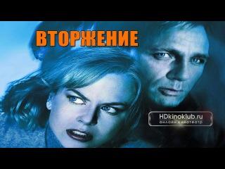 Фильм Вторжение (2007) HD Лицензия онлайн Ужасы, Фантастика, Триллер