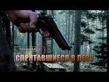 Спрятавшиеся в лесу / Hidden in the woods (2012)