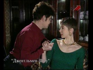 Джентльмен-шоу - Первый ваучерный (РТР, 1994)