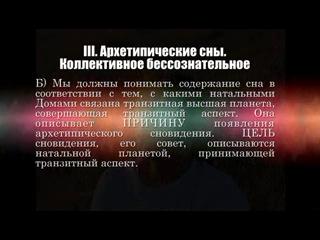 Транзитная диагностика сновидений-астролог Дараган