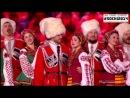 Кубанский казачий хор на церемонии закрытия Олимпиады в Сочи