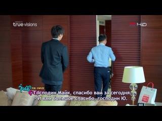 Полный дом тайская версия 2 серия субтитры
