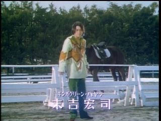 Seijū Sentai Gingaman