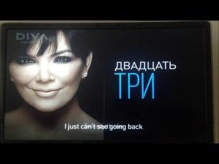 Реклама 9 сезона реалити Светская жизнь семейства Кардашьян на канале DIVA