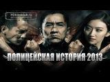 Полицейская история (2014)