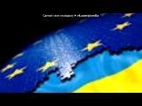 «Україна» под музыку Артісто - Ще не вмерла Україна хай живе і геть руїна. Picrolla