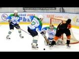 «Хоккей» под музыку Хоккей - ООО-О-О-О-ОООО.... Picrolla