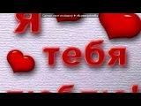 «• ФотоМагия приложение» под музыку Эллаи - В любви нет чужих (Prod. Tematik 2013). Picrolla