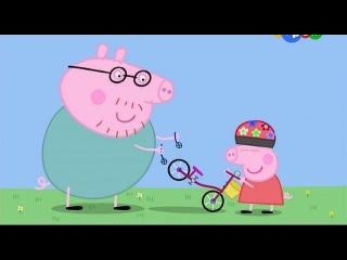 Свинка Пепа - Велосипед