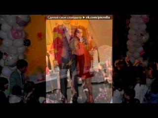 « День Рождения Дракона Хэппика!» под музыку Кристи и Даня - Я Так Люблю Тебя. Picrolla