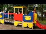 «Куда уходит детство...? Да здесь оно, на месте!!))» под музыку Пугачева Алла и Кузьмин Владимир - Две звезды. Picrolla