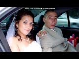 «свадьба» под музыку 23:45 feat. 5ivesta Family - Зачем. Picrolla