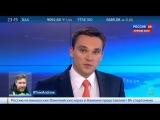 Телеканал Россия 24! Вести с Антоном Борисовым в 23_00! Точка