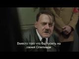 Гитлер о ситуации в Украине (без цензуры))